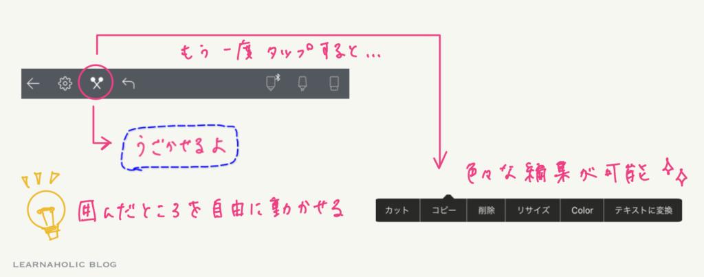 Noteshelf2使い方6