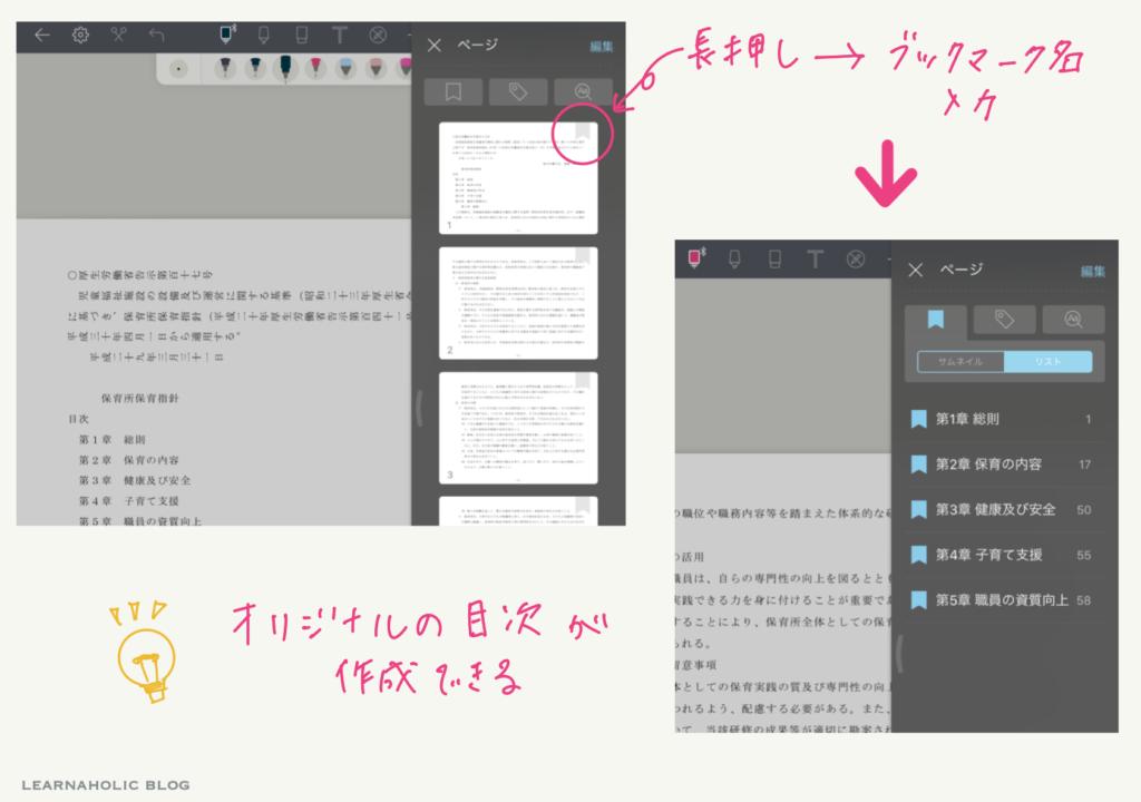 noteshelf2-ブックマーク作成