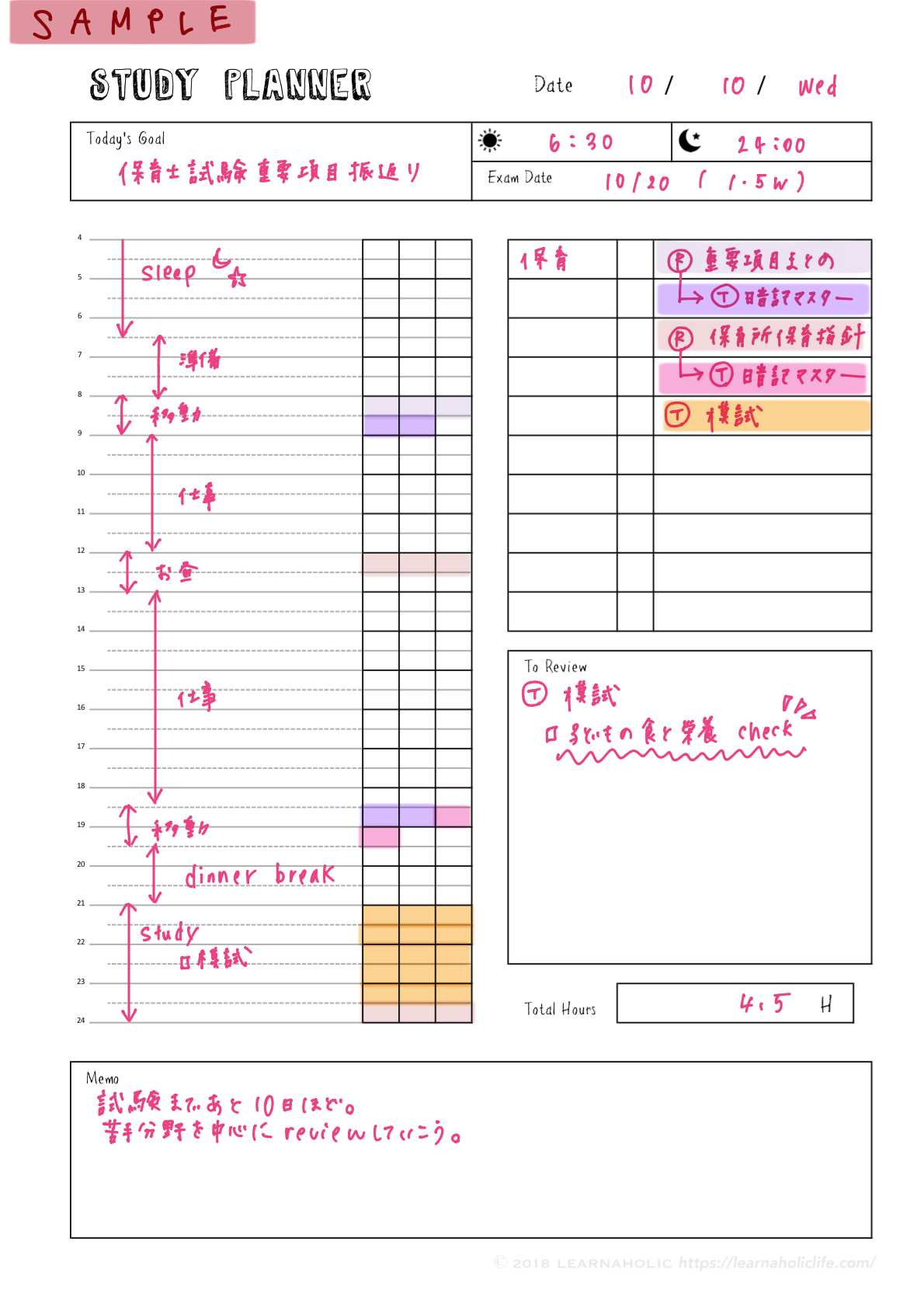 studyplanner-vertical-sample