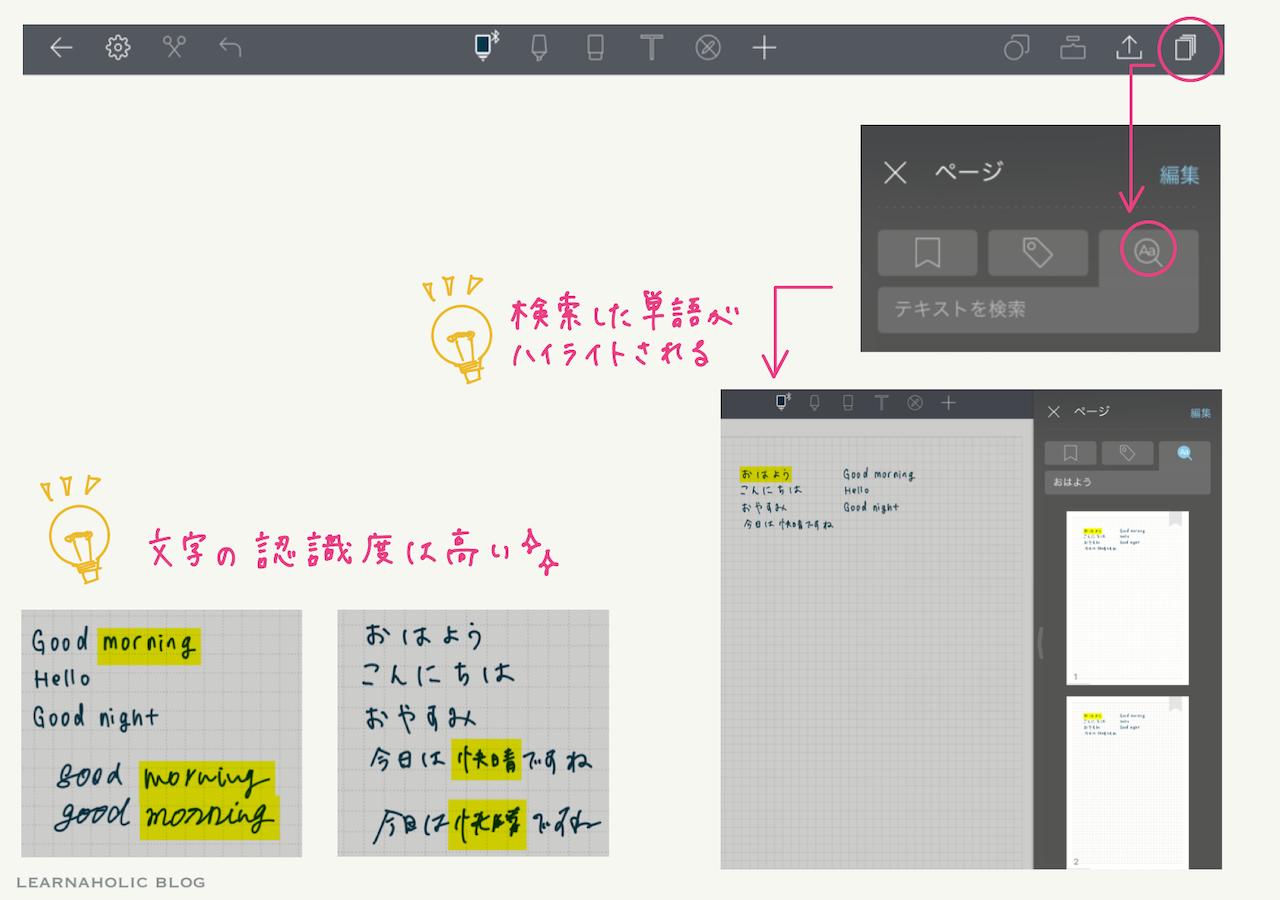 noteshelf2-文字検索