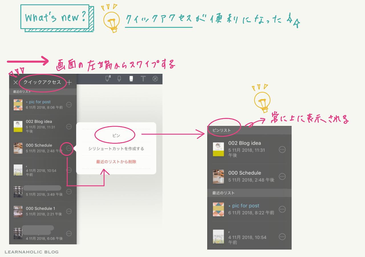 Noteshelf2アップデート-クイックアクセス