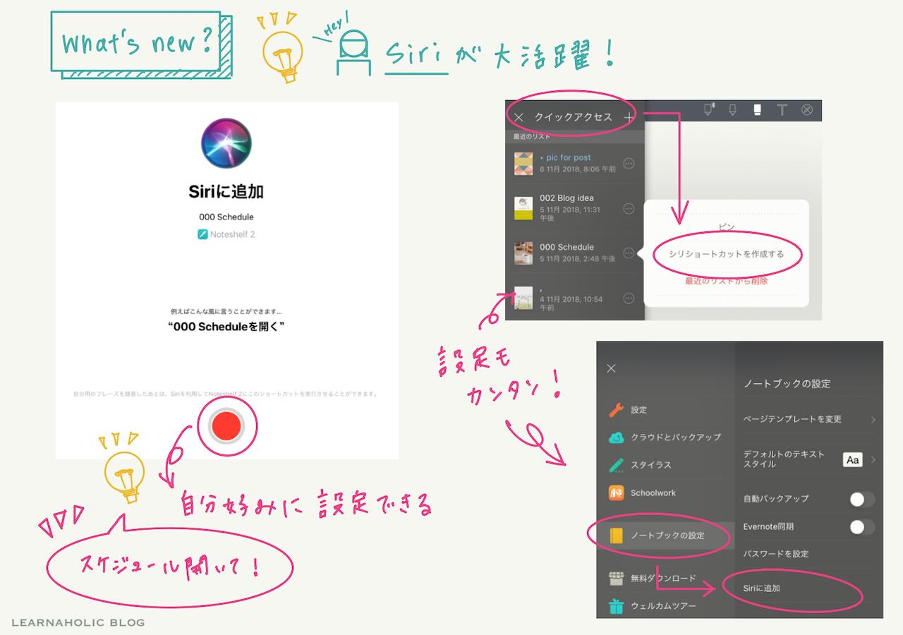 Noteshelf2アップデート-Siri