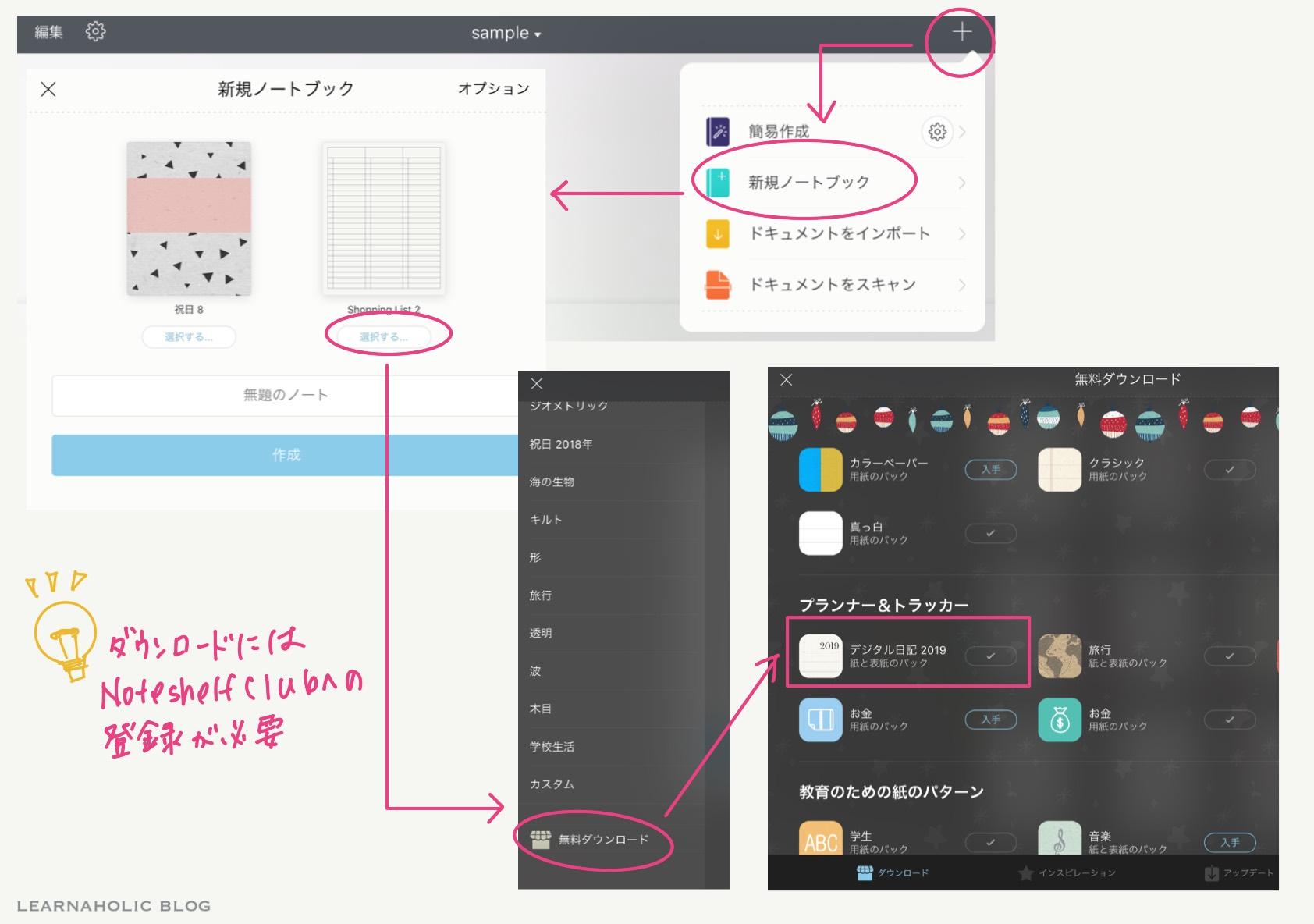 noteshelf2公式手帳テンプレート解説ダウンロード方法