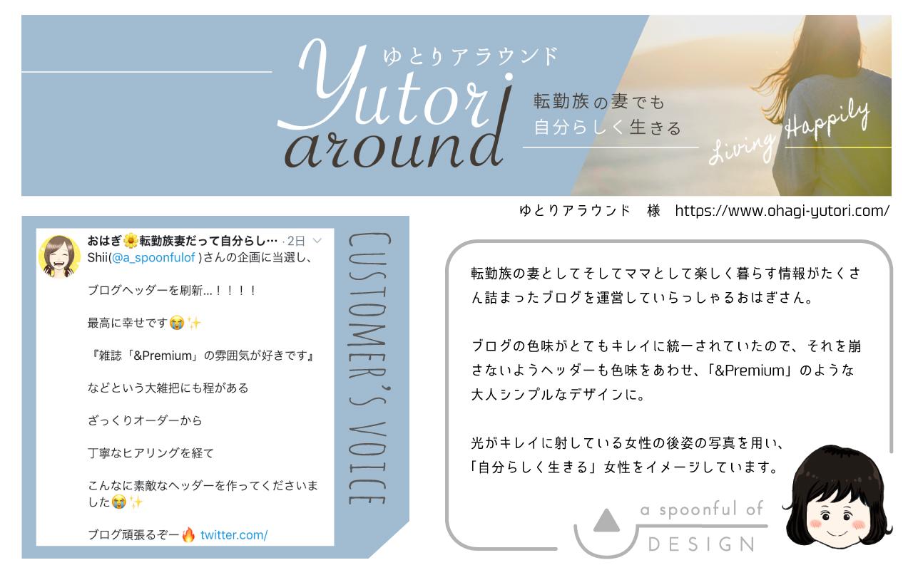 aspoonfulofお仕事報告-ohagisan